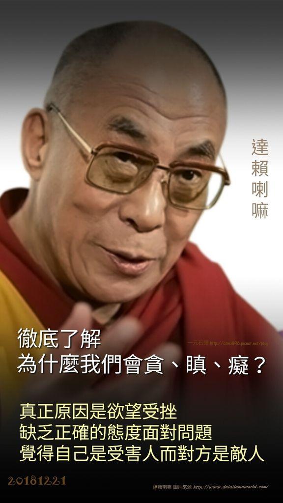 ❤ ( 達賴喇嘛 )修行語錄 ( 名言 )❤了解為什麼我們會貪、瞋、癡?