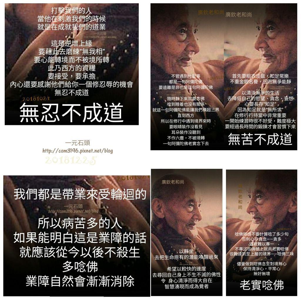 ❤卍( 廣欽老和尚 ) ( 100 句 行持語錄 )法語集/唸佛修行之精要開示名言🐯 ⌛✌✿❄☀