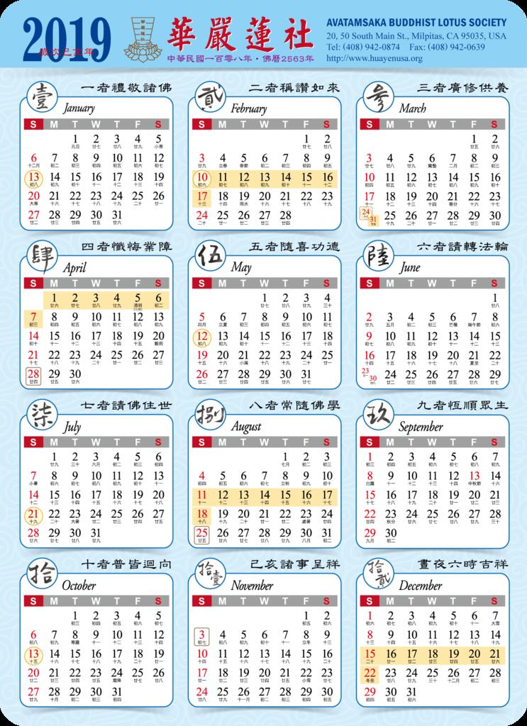❤( 2019年曆卡 ) ❤