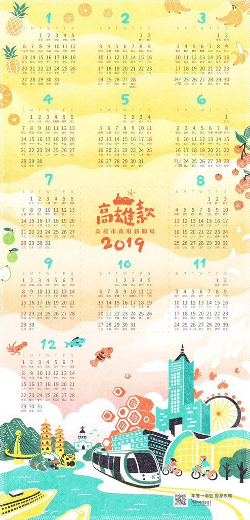 ❤( 2019年曆卡 ) 農曆 ❤ 1