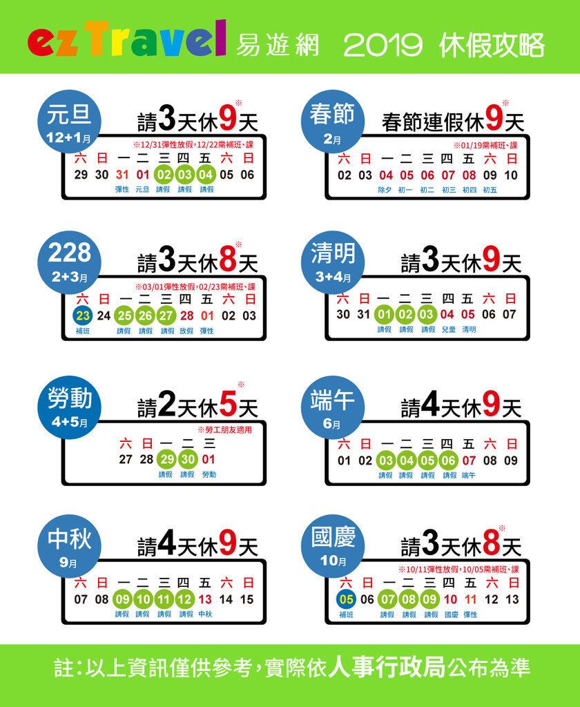 ❤( 2019年曆卡 ) 農曆 ❤( 政府行政機關辦公日曆表 )❤ ( 國定假期連休連假行事曆攻略 )❤A