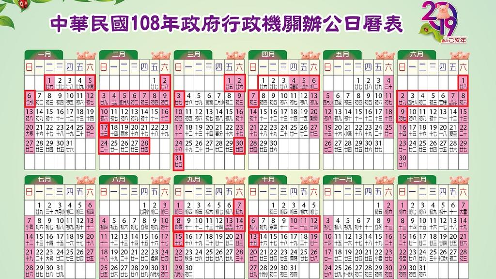 ❤( 2019年曆卡 ) 農曆 ❤( 政府行政機關辦公日曆表 )❤ ( 國定假期連休連假行事曆攻略 )❤B