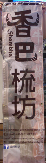 戶外彩色帆布-香巴-1