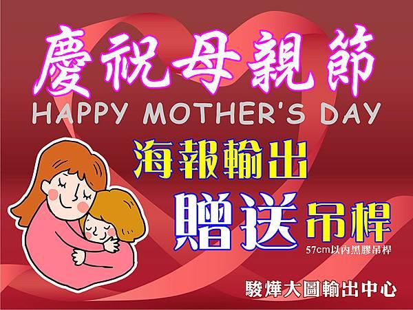 慶祝母親節海報輸出送吊桿~