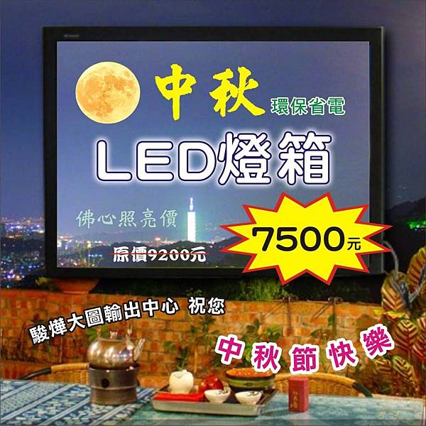 中秋佛心照亮價 A1環保省電燈箱7500元
