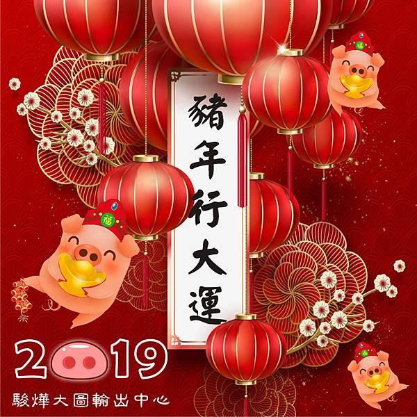 20190130豬年行大運1--.jpg
