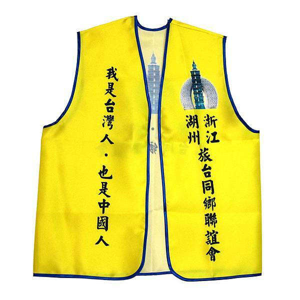 駿燁廣告輸出 活動背心 正面 0928-514321.jpg