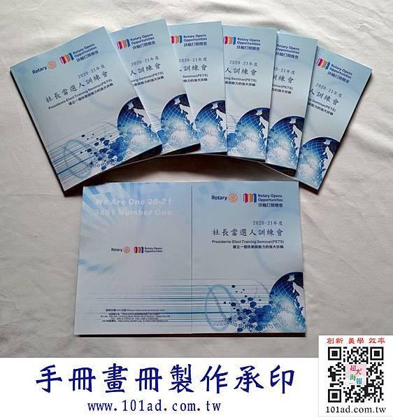 手冊畫冊製作承印-.jpg