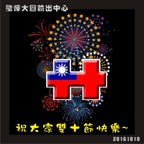 雙十國慶快樂~