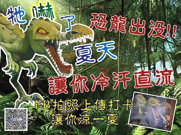 恐龍出沒 讓你冷汗直流 FB拍照上傳打卡讓你涼一夏