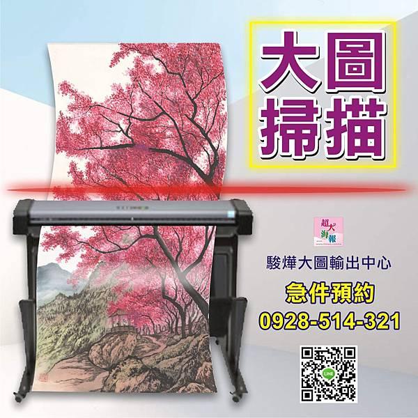 20181227駿燁大圖掃描3.JPG