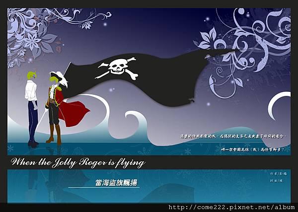 當海盜旗飄揚.jpg