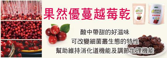 蔓越莓廣告圖