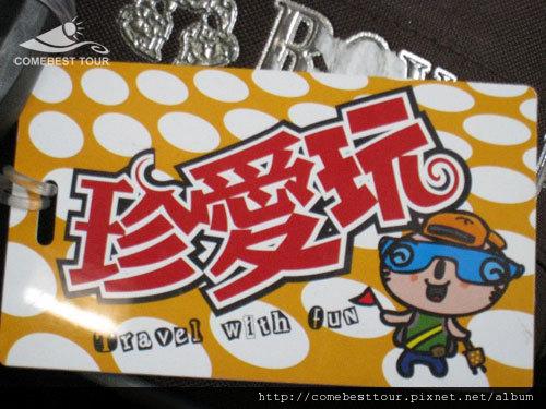 旅遊心情記事1_page11_image1.jpg