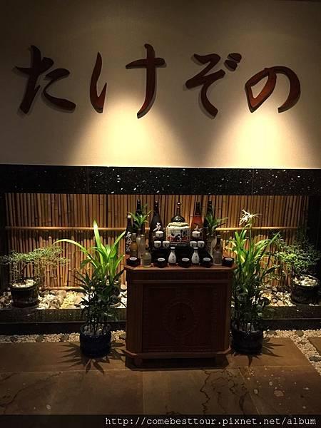 聖卡酒店竹園日式料理
