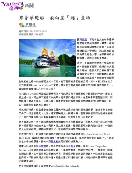 2010.5.21-YAHOO新聞.jpg