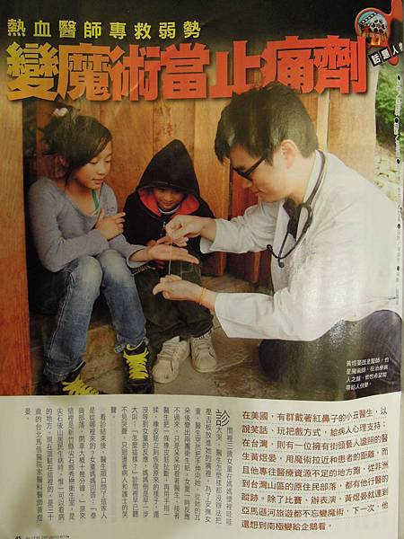 20100610 時報週刊1.JPG