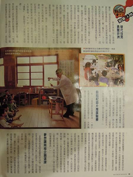 20100610 時報週刊2.JPG
