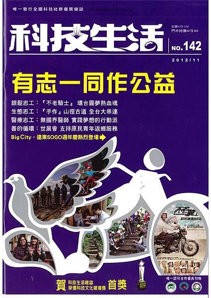 科技生活雜誌1