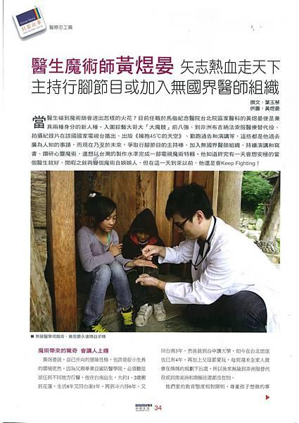科技生活雜誌2