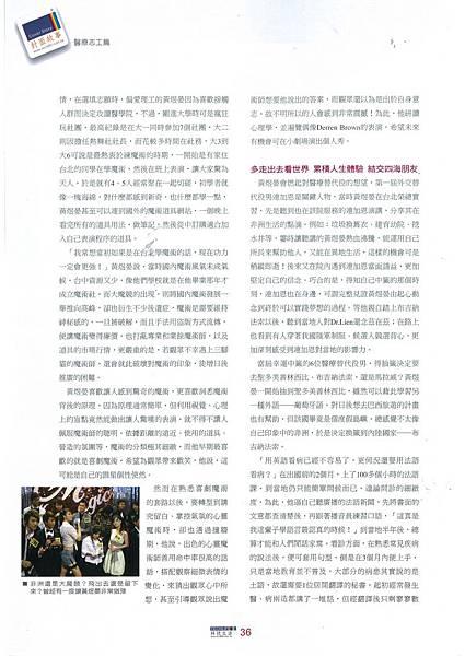 科技生活雜誌3