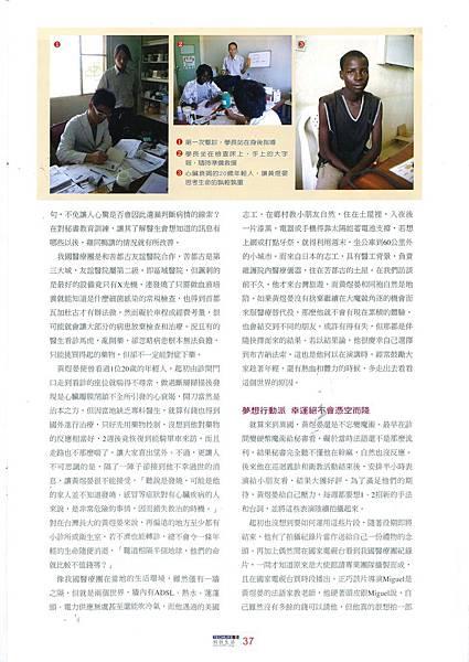 科技生活雜誌4