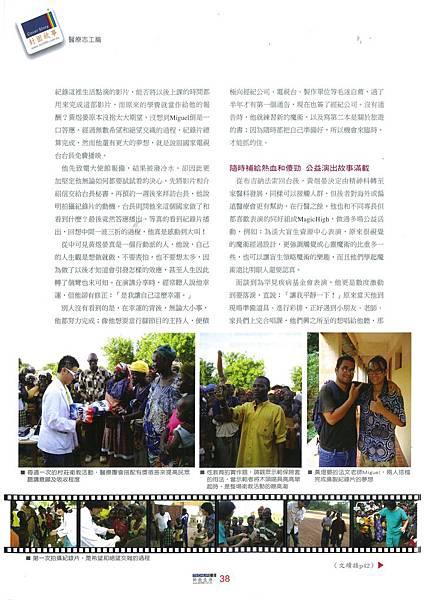 科技生活雜誌5
