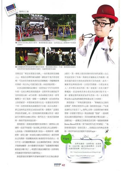 科技生活雜誌6