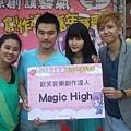Magic High 淡水