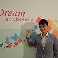 2012.1.19 禾伸堂尾牙