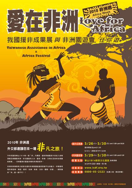 2010非洲週.JPG