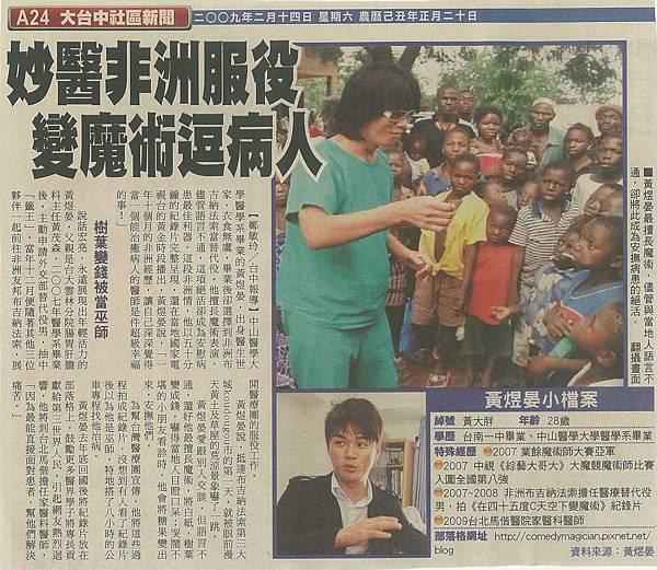 20090214 蘋果日報