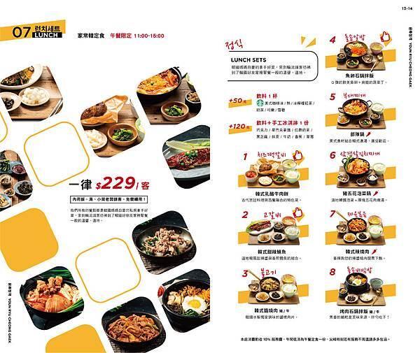 20190121_菜單-08.jpg