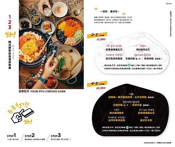 20190121_菜單-03.jpg