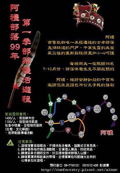 網路行銷文宣20100414(9)