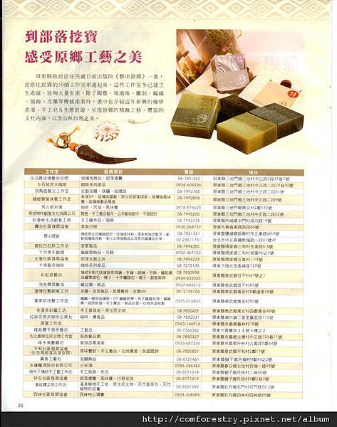 台24線 幸福屏東0003