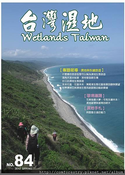 (台灣濕地雜誌84期)角天涯水蛙窟.濕地營造創生機