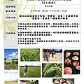(6人成行)龍水社區生態旅遊