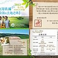 【說唱台灣歌謠-南台灣的土地之歌】-簡上仁教授與生態旅遊社區之音樂交流