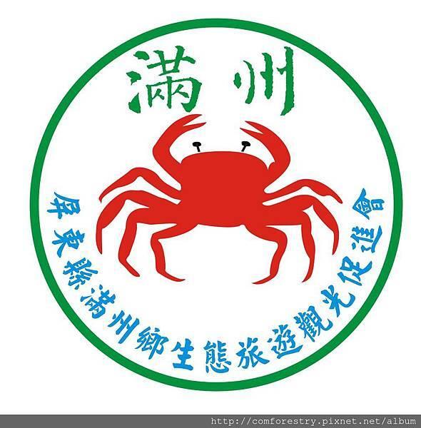 屏東縣滿州鄉生態旅遊觀光促進會logo.jpg
