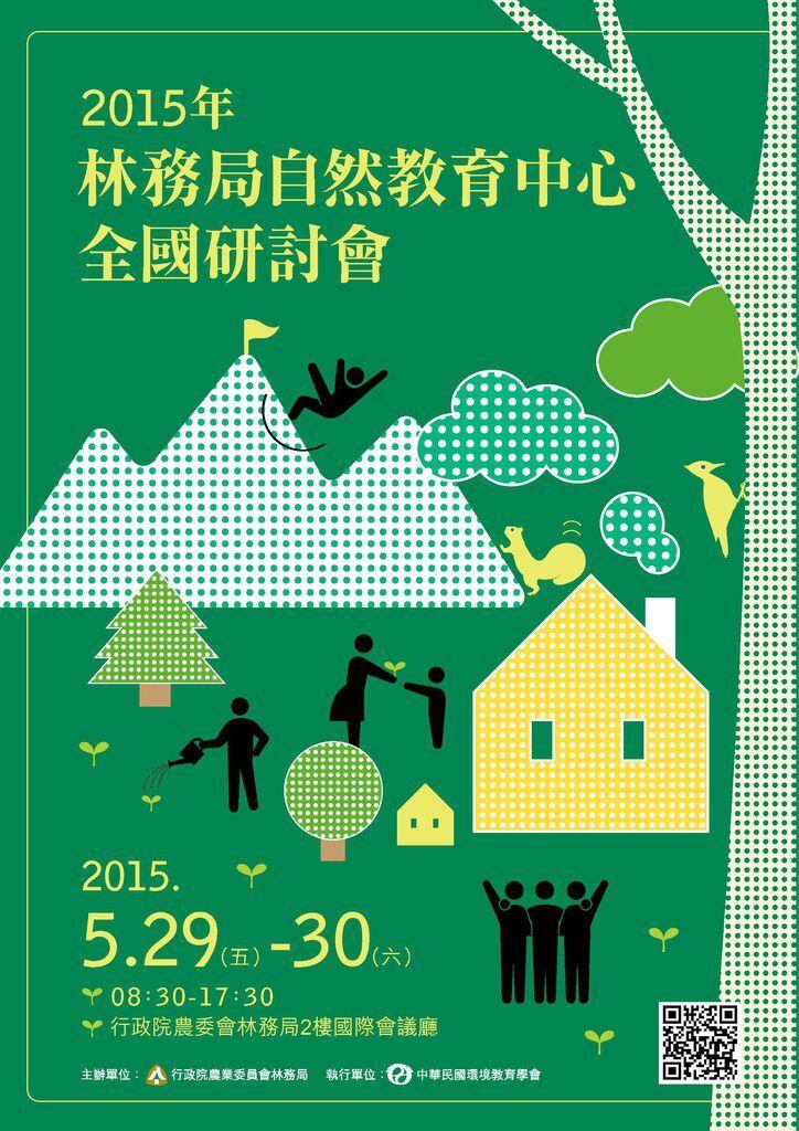 2015林務局自然教育中心全國研討會簡章封面.jpg