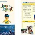 #2015遊學屏東趣_暑期活動_04_親水_DM簡介.jpg