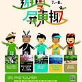 2015遊學屏東趣海報.jpg