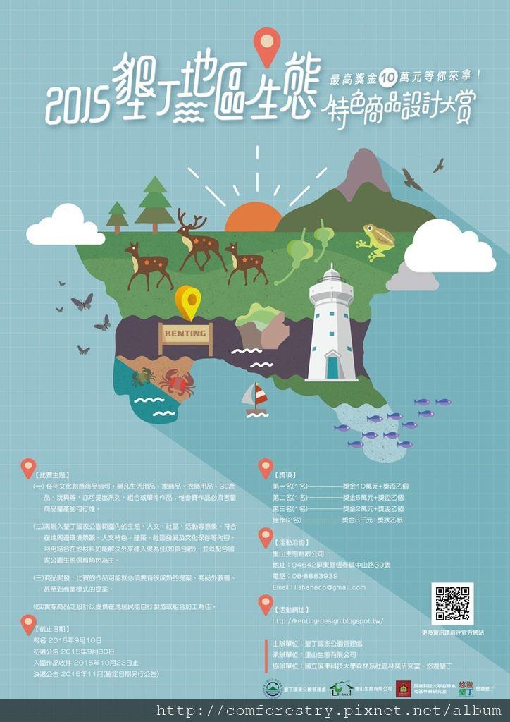 設計競賽海報3_副本.jpg