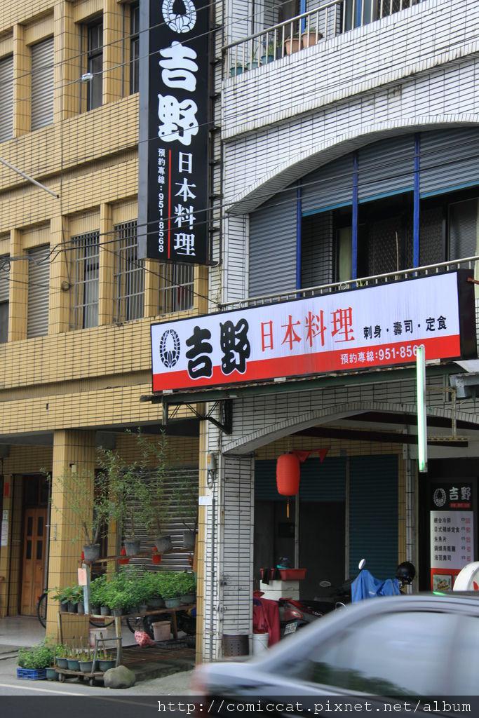 吉野日本料理店面