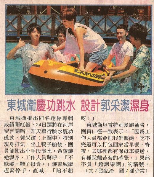 東城衞 自由時報 2010-07-23.jpg