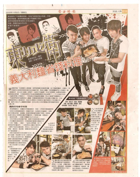 東城衞 2010-11-5 自由時報 週末副刊 03.jpg