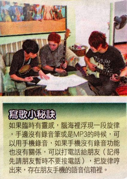 2009-10-25-4 東城衞 自由時報.jpg