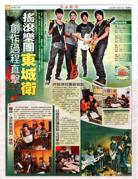 2009-10-25-2 東城衞 自由時報.jpg