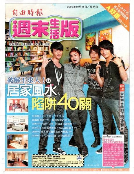 2009-10-25-1 東城衞 自由時報.jpg